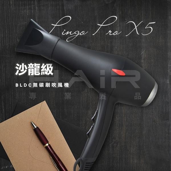 Pingo 台灣品工 PRO X5 沙龍級無碳刷吹風機【HAiR美髮網】