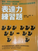 【書寶二手書T4/溝通_ICP】表達力練習題_奧里森.馬登