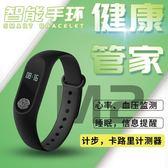 運動手環智慧手環睡眠監測防水計步器顯示來電提醒【中秋節好康搶購】
