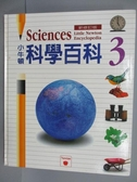 【書寶二手書T7/科學_PQB】小牛頓科學百科3