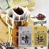日本 HAIKARA 神戶齋藤咖啡店 神戶咖啡 (7入) 77g 咖啡 即溶咖啡 濾掛式咖啡 濾掛 沖泡 沖泡飲品