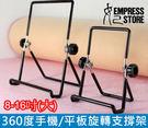 【妃航】金屬平板支撐架 相框架 展示架 ...