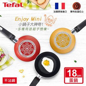 Tefal法國特福 18CM不沾平底鍋/煎蛋鍋/早餐鍋-黃