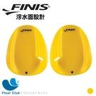 FINIS – 新型無繩式手槳 新型免繩帶式划手槳 訓練高肘抓水(EVF)動作 浮水面設計