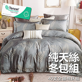 #YN18#奧地利100%TENCEL涼感40支純天絲7尺雙人特大全鋪棉床包兩用被套四件組(限宅配)專櫃等級