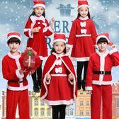 兒童圣誕節服裝男童女童幼兒園圣誕服表演圣誕老人衣服演出服套裝(交換禮物)