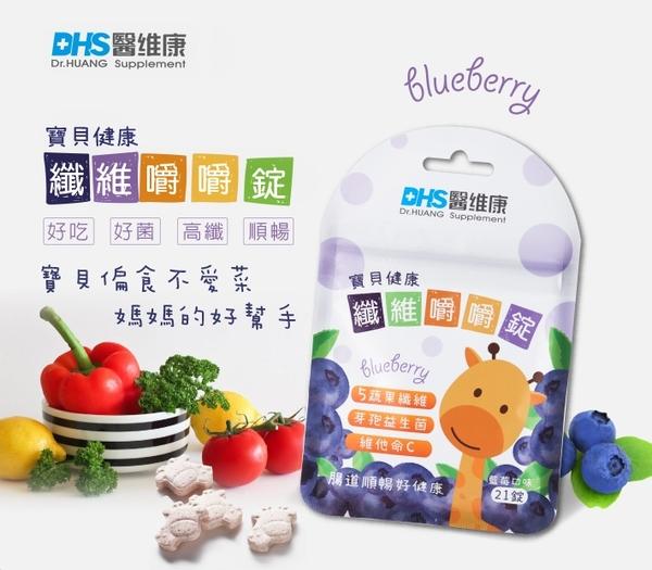 【賽吉兒X DHS】高效修護保濕凝膠-加強型(30ml)+順暢纖維錠(21錠/包)