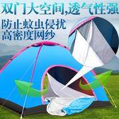 護外帳篷 全自動3-4人防雨帳篷野外露營帳篷速開 艾米潮品館