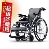 來而康 康揚 鋁合金輪椅/手動輪椅 舒弧106 KM-1501.3 輪椅補助B款 贈 熊熊愛你中單