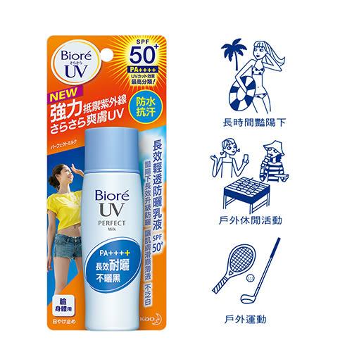 Biore 長效輕透防曬乳液SPF50+/ PA++++ 40ml【花王旗艦館】