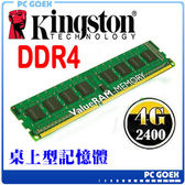☆pcgoex 軒揚☆ 金士頓 Kingston 4GB / 4G DDR4 2400 桌上型記憶體