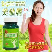 美仙麗膠囊(60顆/瓶)(30天份)─仙人掌、藤黃果、白腎豆、桑葉