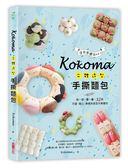 (二手書)Kokoma立體造型手撕麵包:沒有基礎也ok!揉一揉、疊一疊,52款可愛.暖心...