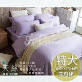 60天絲頂級300織純萊賽爾纖維-特大三件組-香芋紫