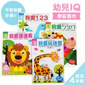 幼兒IQ學前習作 4本入 早教玩具 書寫練習本 兒童玩具