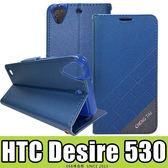 E68精品館 斜紋撞色 隱形磁扣 HTC Desire 530 手機殼 掀蓋皮套 手機支架 保護套