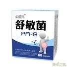 草本之家-舒敏菌60粒X1盒...