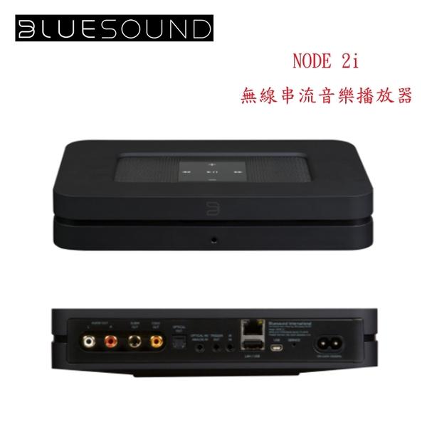 Bluesound Node 2i 無線串流DAC數位前級音樂播放器