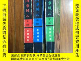 二手書博民逛書店釣魚臺國事風雲罕見上中下冊Y11041 李健編著 太白文藝出版社