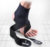 男女腳腕關節護具防護腳裸運動腳套籃球護腳