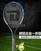 網球拍單人初學者帶線回彈套裝專業學生訓練初學網球拍 俏女孩