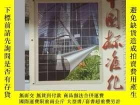 二手書博民逛書店《中國標準化罕見1999第3期》我國水泥工業採標初探、中國照明電
