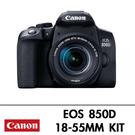 Canon EOS 850D 18-55mm 單鏡KIT 台灣佳能公司貨 刷卡分期零利 德寶光學