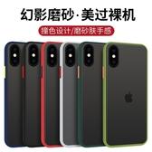 蘋果 iPhone 11 Pro Max 手機殼 防摔 iPhone11 保護套 i11 全包 透明 矽膠軟邊 膚感 幻影磨砂