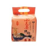 小夫妻Q麵 菇蠔油乾拌麵(全素)103gx4包入【小三美日】泡麵/團購