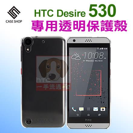 HTC Desire 530 專用透明保護殼 CASE SHOP