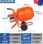 砂漿水泥攪拌機混凝土工地用飼料電動家用小型建築220v拌料機 MKS小宅女
