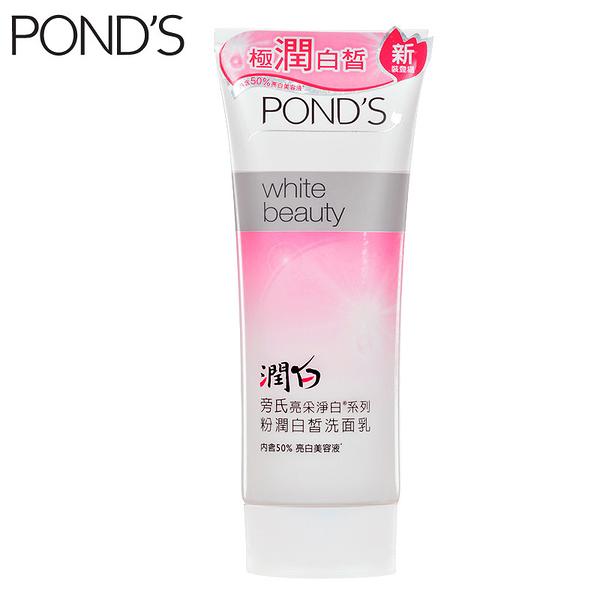 Pond''s 旁氏亮采淨白系列粉潤白皙洗面乳 100g 聯合利華