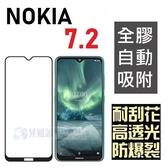NOKIA 7.2 4.2 滿版 全膠 鋼化玻璃貼 自動全吸附 二次強化 9H【采昇通訊】