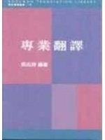 二手書博民逛書店 《專業翻譯》 R2Y ISBN:9575866800│周兆祥