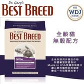 *WANG*【送1.8公斤原包裝*1】BEST BREED貝斯比《全齡貓無榖配方-BB4206GF》6.8kg WDJ推薦