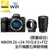 NIKON Z6 KIT 附 24-70mm f/2.8 S+FTZ 贈XQD 32G+完全解析 (24期0利率 免運 公司貨) 全片幅 Z系列 FX微單眼相機