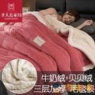 毛毯被子加厚保暖午睡法蘭絨蓋毯珊瑚絨毯子床單午休毯【淘嘟嘟】