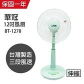 【南紡購物中心】【華冠】MIT台灣製造 12吋升降桌立扇BT-1278
