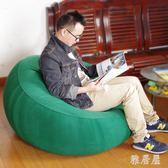 加厚單人懶人休閑充氣植絨充氣座椅WZ1018 【雅居屋】