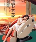 逸科智慧電動家用全身按摩椅全自動小型多功能太空豪華艙老人沙發 LX 曼慕