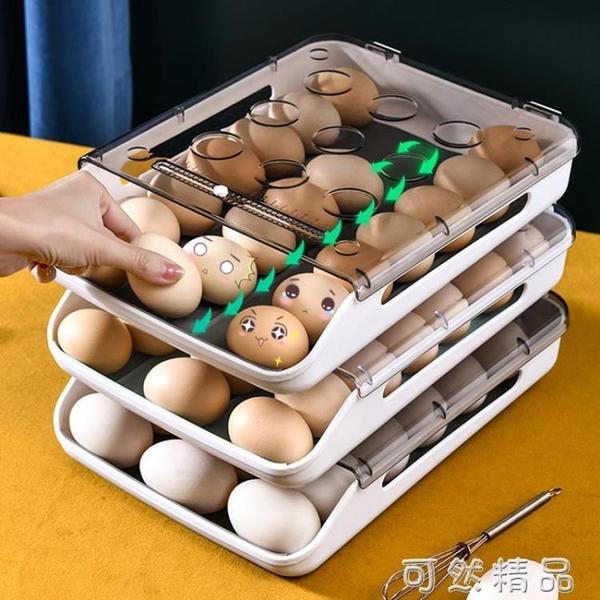 冰箱放雞蛋的用收納盒家用保鮮創意廚房裝食物整理架托抽屜式神器 可然精品