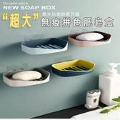 2入組 無痕拼色肥皂盒 浴室收納 廚房收納淺粉色*2