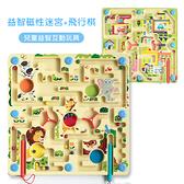 益智磁性迷宮+飛行棋 益智遊戲 兒童玩具 飛行棋 迷宮玩具 磁鐵 磁力