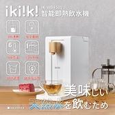 【ikiiki伊崎】2L智能即熱飲水機 開飲機 快速沸騰 IK-WB4501 保固免運
