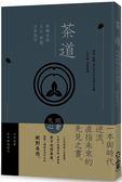 茶道:茶碗中的人心、哲思、 美學(茶之書新譯本)