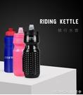 騎行水壺戶外 便攜運動水壺大容量單車山地公路自行車水杯 莫妮卡小屋