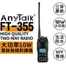 AnyTalk FT-355 三等業餘無線 對講機  U/V雙頻 雙顯  雙待機  超強訊號 遠距 生存遊戲 NCC認證