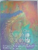 【書寶二手書T1/宗教_J11】榮美的神榮美的妳_貝妮.強生