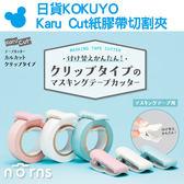 NORNS【日貨KOKUYO Karu Cut紙膠帶切割夾】10~15mm夾式膠台 切割器 不留鋸齒痕 日本文具
