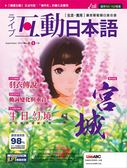 Live互動日本語(朗讀CD版)9月號/2019 第33期
